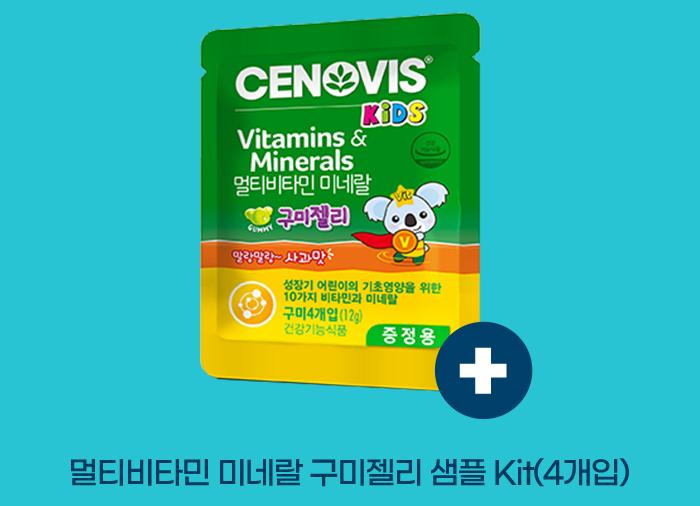 멀티비타민 미네랄 구미젤리 샘플 Kit(4개입)