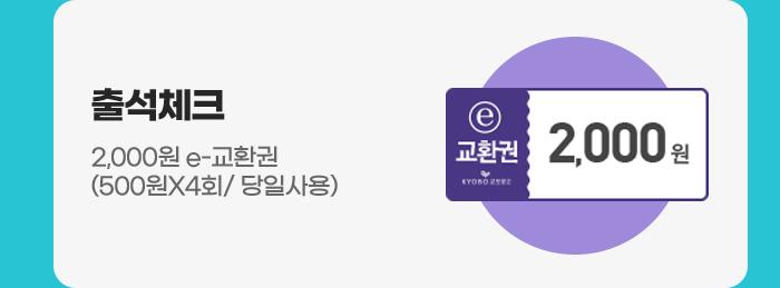 출석체크 2,000원 e-교환권 (500원X4회/ 당일사용)