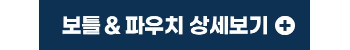 보틀&파우치 상세보기