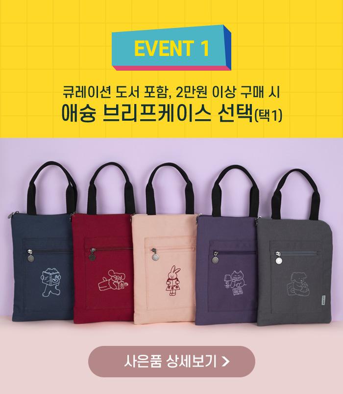 EVENT 1 큐레이션 도서 포함, 2만원 이상 구매 시 애슝 브리프케이스 선택(택1)