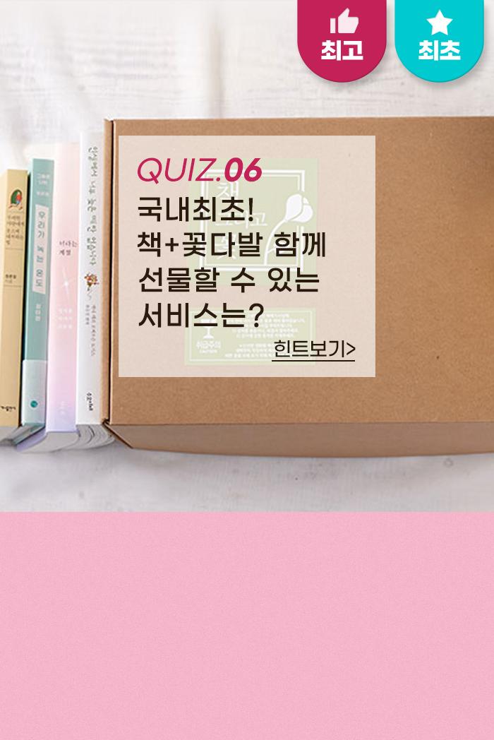 국내최초! 책+꽃다발 함께 선물할 수 있는 서비스는?