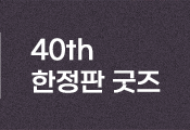 40th 한정판 굿즈
