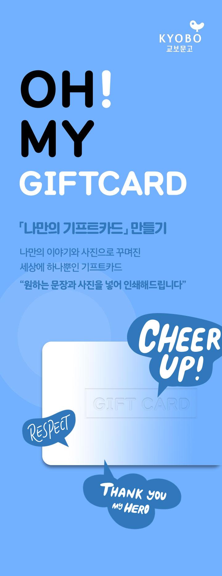 OH! MY GIFTCARD/ 나만의 기프트카드 만들기/ 나만의 이야기와 사진으로 꾸며진 세상에서 하나뿐인 기프트카드