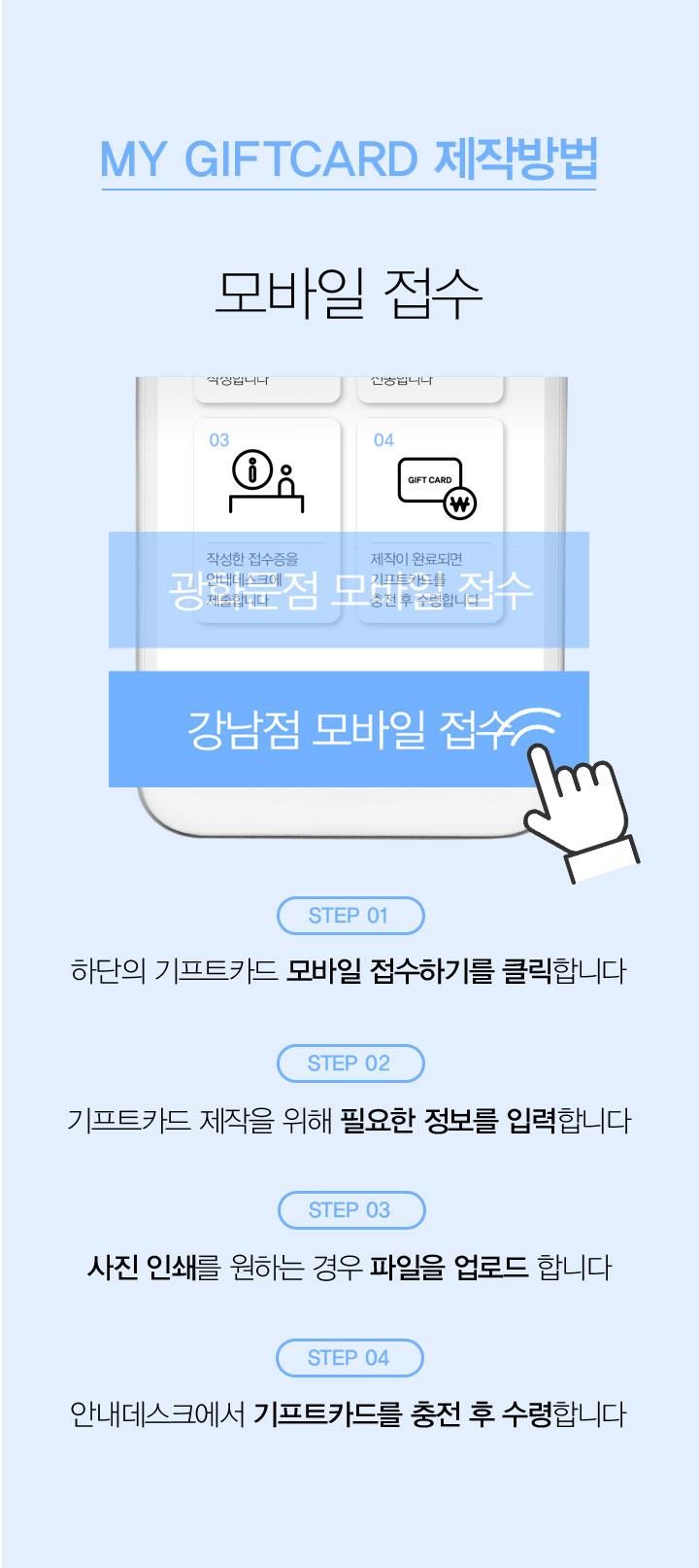 MY GIFTCARD 제작방법: 모바일접수