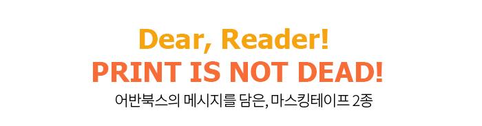 Dear, Reader! PRINT IS NOT DEAD! 어반북스의 메시지를 담은, 마스킹테이프 2종