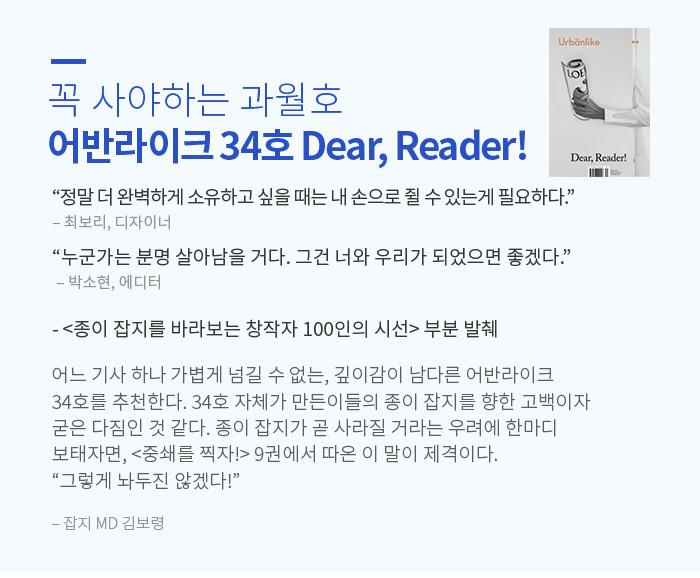꼭 사야하는 과월호, 어반라이크 34호 Dear, Reader!