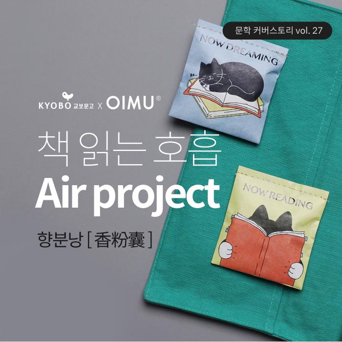 문학 커버스토리 vol.27 교보문고 x OIMU 책 읽는 호흡 Air Project 향분낭