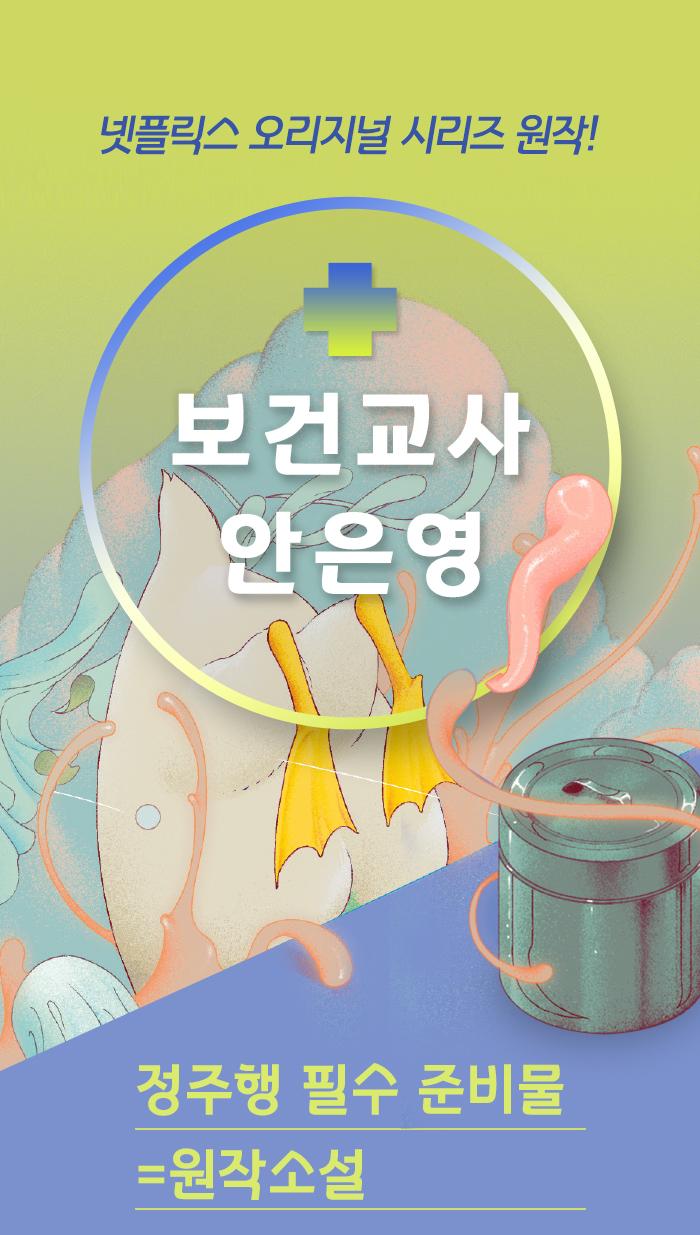 넷플릭스 오리지널 시리즈 원작『보건교사 안은영』 특별판