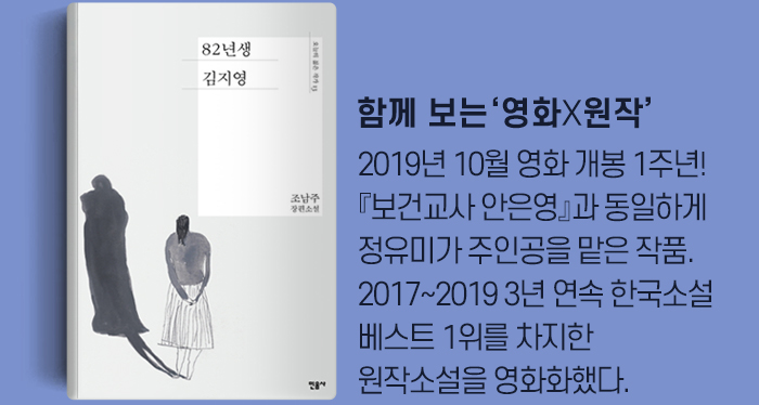 함께 보는 '영화x원작' 2019년 10월 영화 개봉 1주년! 『보건교사 안은영』과 동일하게 정유미가 주인공을 맡은 작품. 2017~2019 3년 연속 한국소설 베스트 1위를 차지한 원작소설을 영화화했다.