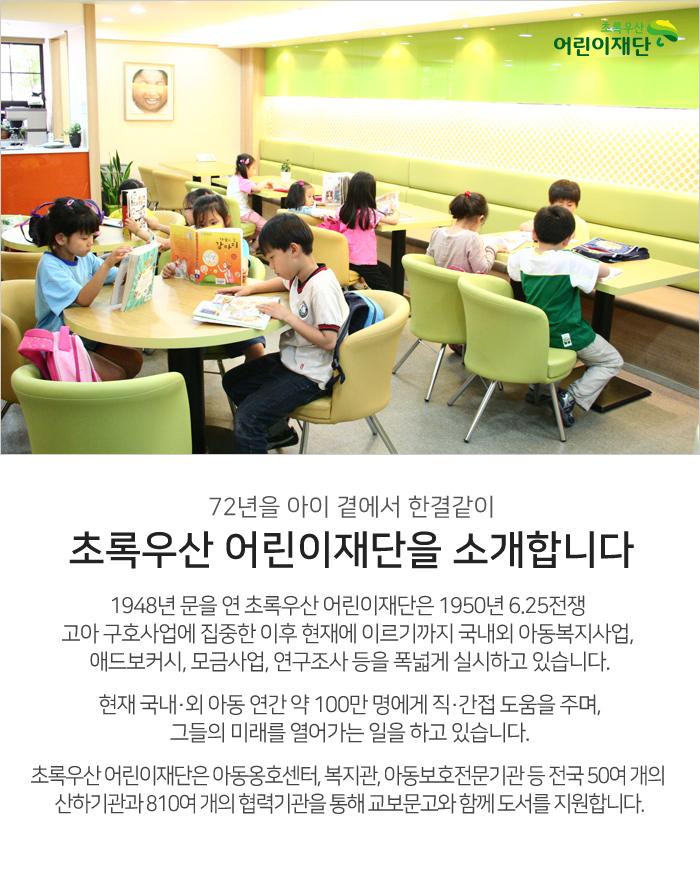 초록우산 어린이재단을 소개합니다