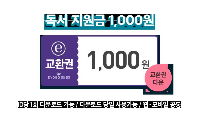 독서 지원금 1,000원  ID당 1회 다운로드 가능 | 다운로드 당일 사용가능 | 웹/모바일 공통