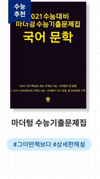 수능 추천 마더텅 고등 국어 문학 수능기출문제집