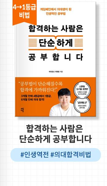 4→1등급 비법 합격하는 사람은 단순하게 공부합니다