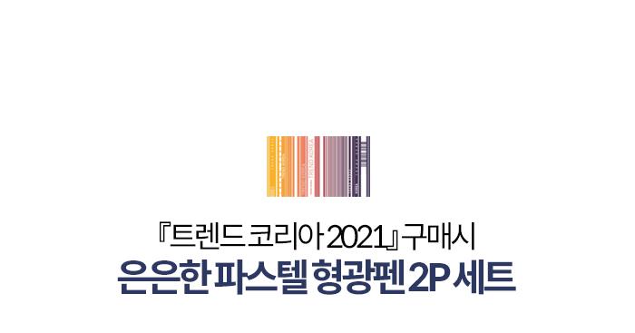『트렌드 코리아 2021』 구매시  다이어리 + 달력 메모잇 + 마우스패드