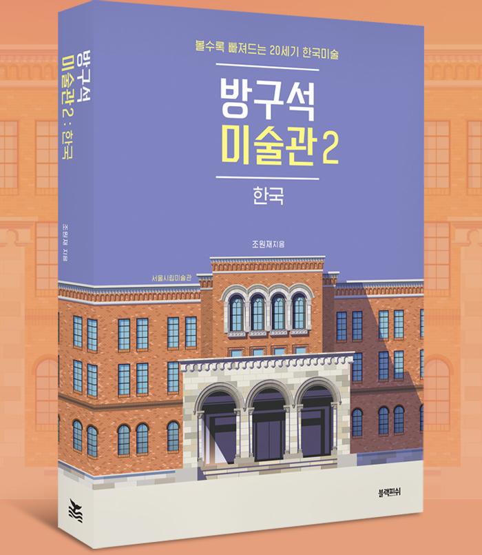방구석 미술관. 2: 한국 가볍게 시작해 볼수록 빠져드는 한국 현대미술