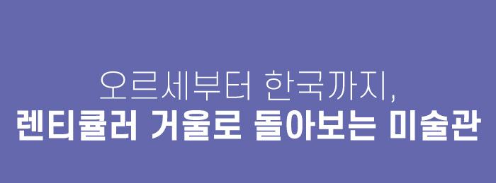 오르세부터 한국까지, 렌티큘러 거울로 돌아보는 미술관