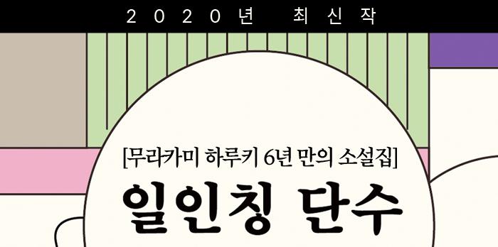 무라카미 하루키 6년 만의 소설집 『일인칭 단수』(2020) 출간