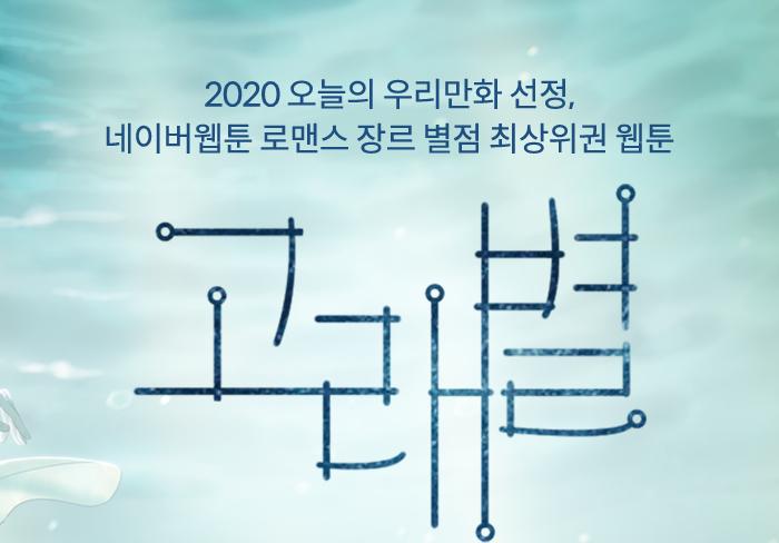2020 오늘의 우리만화 선정, 네이버웹툰 로맨스 장르 별점 최상위권 웹툰 고래별