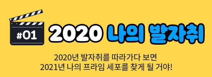 #01 2020 나의 발자취