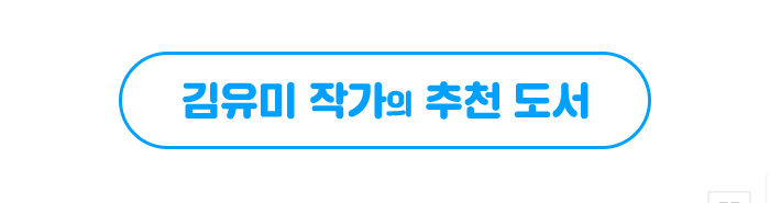 김유미 작가의 추천도서