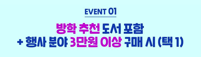 방학추천도서포함+행사 분야 3만원 이상 구매시 (택1)