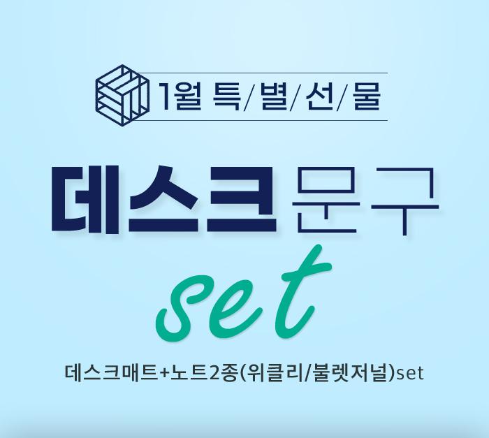 1월 특별 선물 데스크문구set  데스크매트+노트2종(위클리/불렛저널)set