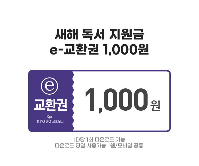 교환권 1000원 ID당 1회 다운로드 가능 다운로드 당일 사용가능 웹/모바일 공통