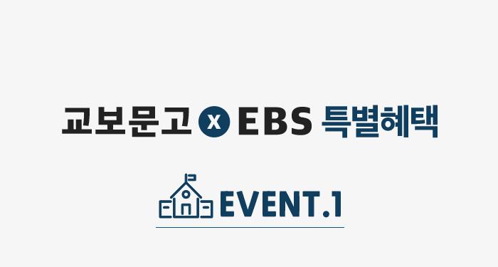 교보문고 X EBS 특별혜택