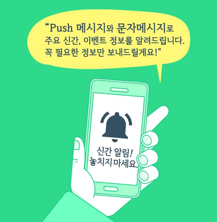 Push 메시지와 문자메시지로 주요 신간, 이벤트 정보를 알려드립니다.  꼭 필요한 정보만 보내드릴게요!