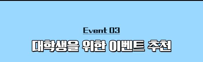 EVENT 03. 대학생을 위한 추천 이벤트