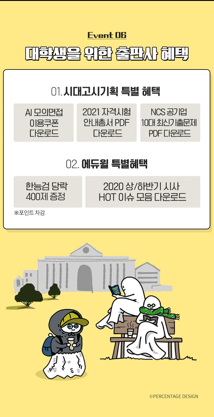 EVENT 06. 대학생을 위한 출판사 혜택