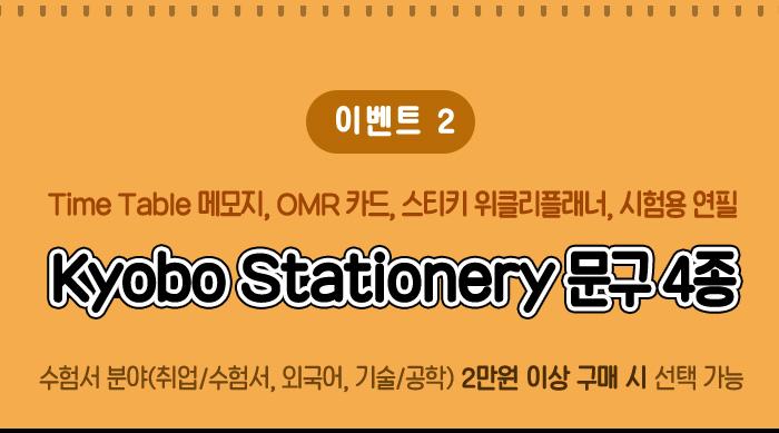 이벤트 2) Kyobo Stationery 문구 4종