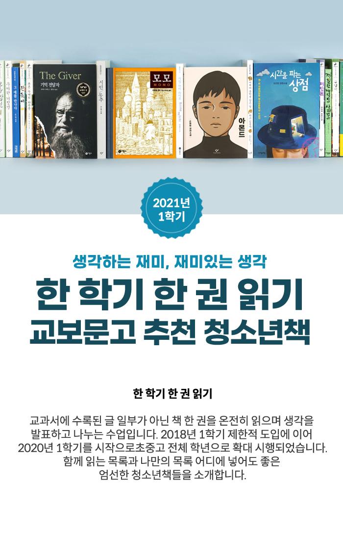 생각하는 재미, 재미있는 생각/ 한 학기 한 권 읽기/ 교보문고 추천 청소년책 (2021년 1학기)