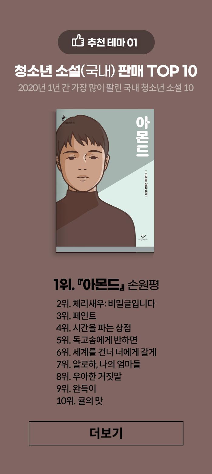 추천 테마 01: 청소년 소설(국내) 판매 TOP 10