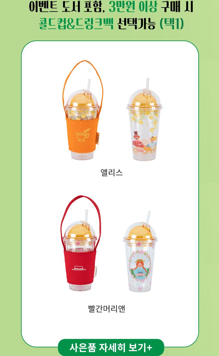 이벤트 도서 포함, 3만원 이상 구매 시 콜드컵, 드링크백 선택가능 (택1)