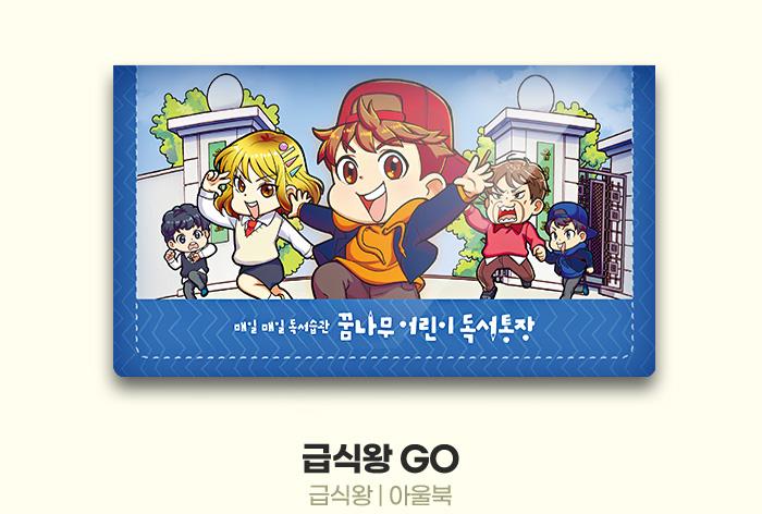 급식왕 GO (급식왕/아울북)