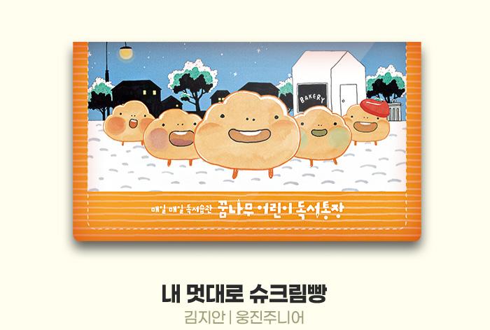 내 멋대로 슈크림빵 (김지안/웅진주니어)