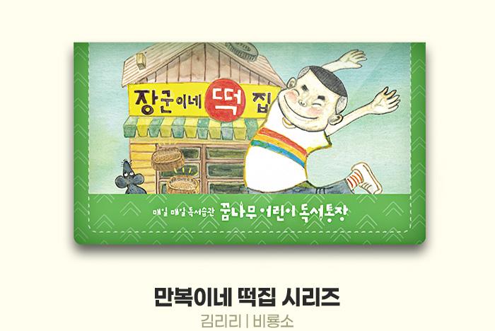만복이네 떡집 시리즈 (김리리/비룡소)