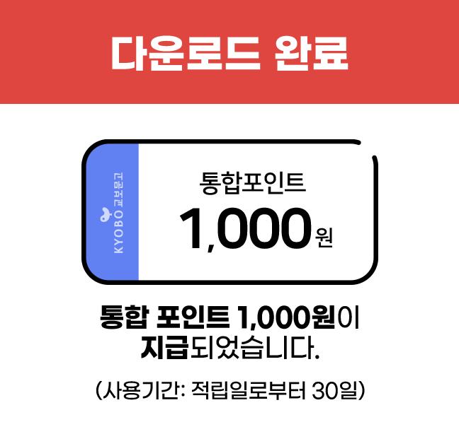 통합포인트 1,000원 다운로드 완료