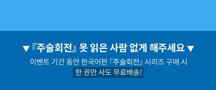 주술회전 못 읽은 사람 없게 해주세요 이벤트 기간 동안 한국어판 주술회전 시리즈 구매 시 한 권만 사도 무료배송!