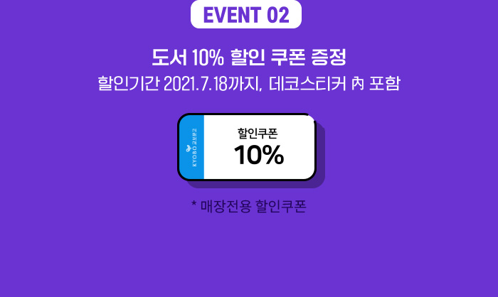 event2 도서 10% 할인 쿠폰 증정
