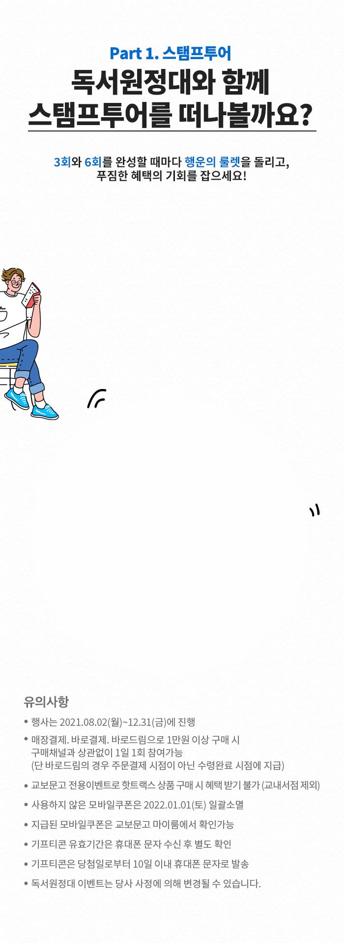 Part1. 스탬프투어/ 독서원정대와 함께 스탬프투어를 떠나볼까요?