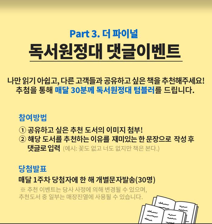 Part3. 더 파이널/ 독서원정대 댓글이벤트