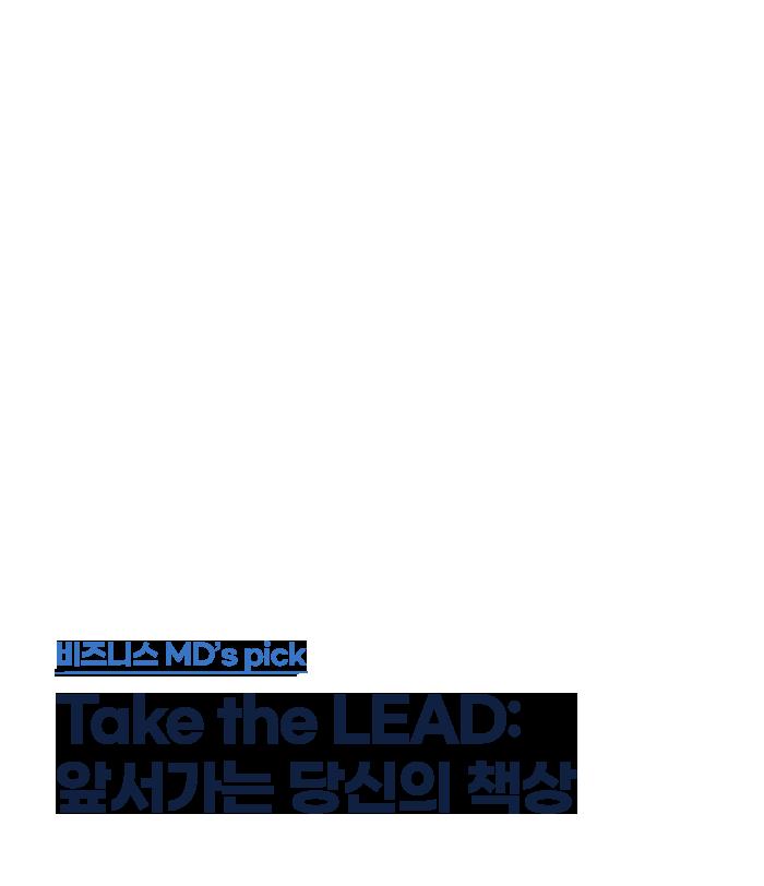 비즈니스 MD's pick Take the LEAD: 앞서가는 당신의 책상