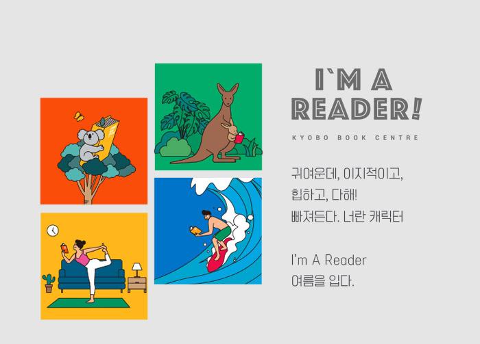 여운데, 이지적이고, 힙하고, 다해! 빠져든다. 너란 캐릭터 I'm A Reader 여름을 입다.