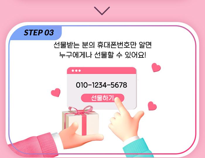 3. 선물받는 분의 휴대폰번호만 알면 누구에게나 선물할 수 있어요!