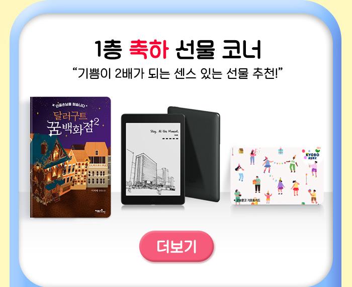 """1층 축하 선물 코너 """"기쁨이 2배가 되는 센스 있는 선물 추천!"""""""