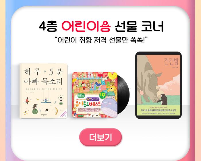 """4층 어린이용 선물 코너 """"어린이 취향 저격 선물만 쏙쏙!"""""""
