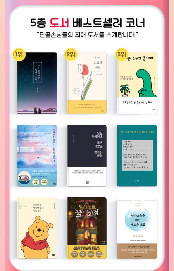"""5층 도서 베스트셀러 코너 """"단골손님들의 최애 도서를 소개합니다!"""""""