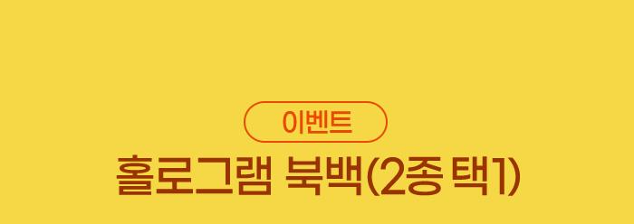이벤트 홀로그램 북백 (2종 택1)